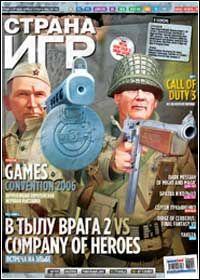 Журнал Страна Игр №220