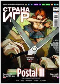 Журнал СТРАНА ИГР No 245 (май 2008)