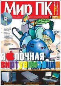 Журнал Мир ПК №1- 2008 год