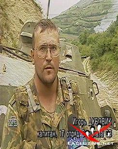 Дагестан: Начало Второй Чеченской TVRip