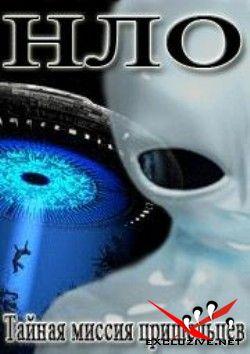 Фантастические истории. НЛО. Тайная миссия пришельцев (2008) SATRip