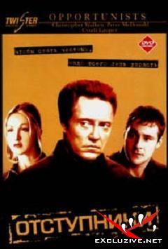 Отступники / Opportunists, The (2000) DVDRip