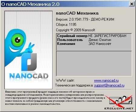 Nanocad спдс 31 - оформление чертежей по требованиям спдс (2012) nanocad механика 3 + nanosoft nanocad спдс 3
