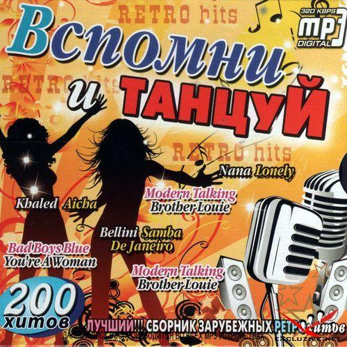 Сборник Зарубежных Хитов 90-Х Без Регистрации
